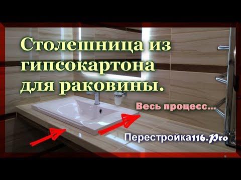 КЛАССНАЯ идея, СТОЛЕШНИЦА из гипсокартона ДЛЯ РАКОВИНЫ. A CLASS Idea, A Plasterboard Worktop.