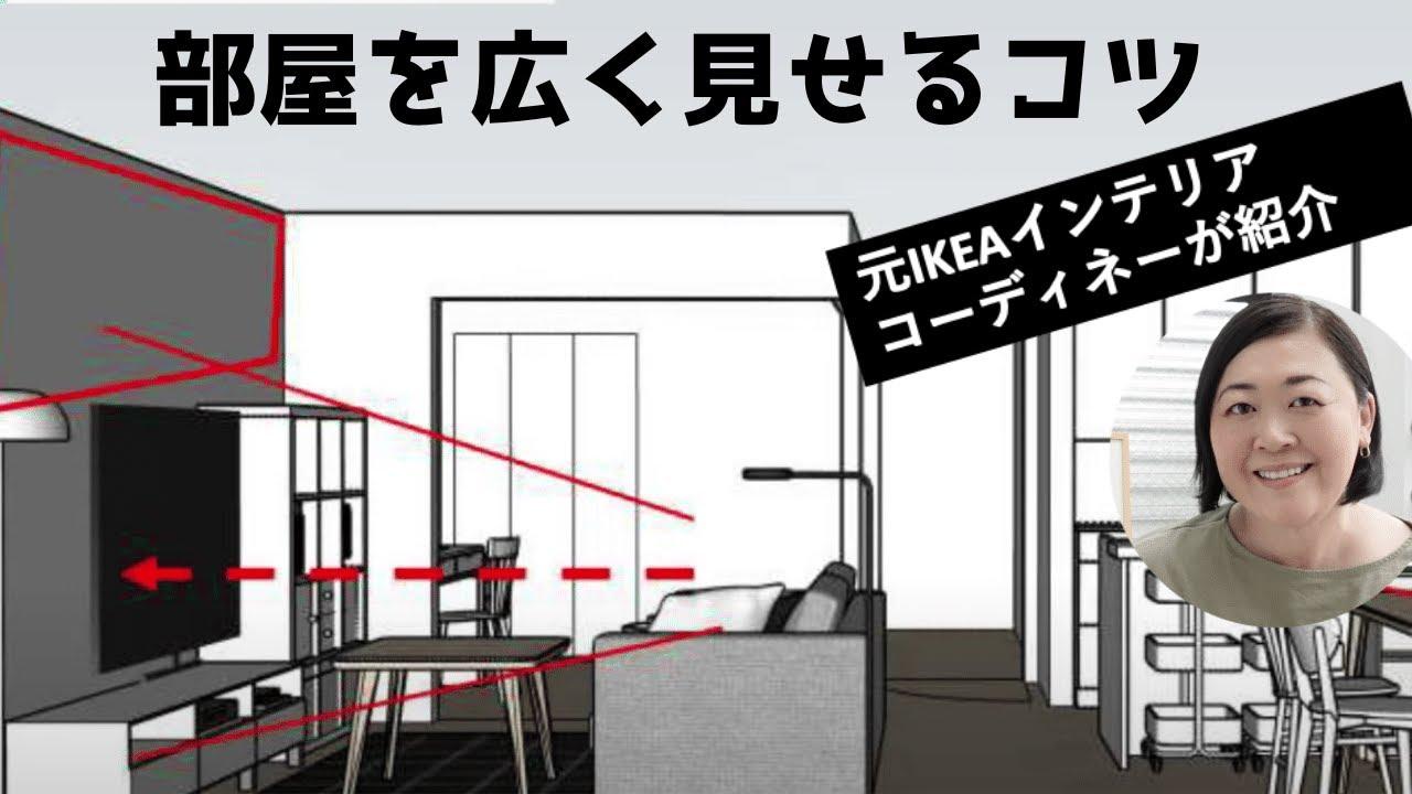 限られたスペースでもオシャレ空間へ!お部屋を広く見せる4つのコツ!【元IKEAインテリアデザイナーが教える】