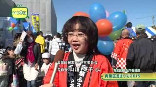 あおバリューTV from 丘の横浜【最後のあざみ祭(カリタス女子短期大学)、あおば区民まつり】