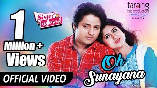 Oh Sunayana Official Video Song | Sister Sridevi Odia Film 2017 | Babushan, Sivani - TCP