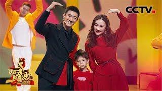 [2019直通春晚] EP10 好甜!杜江霍思燕嗯哼一家与选手合唱《你笑起来真好看》| CCTV春晚