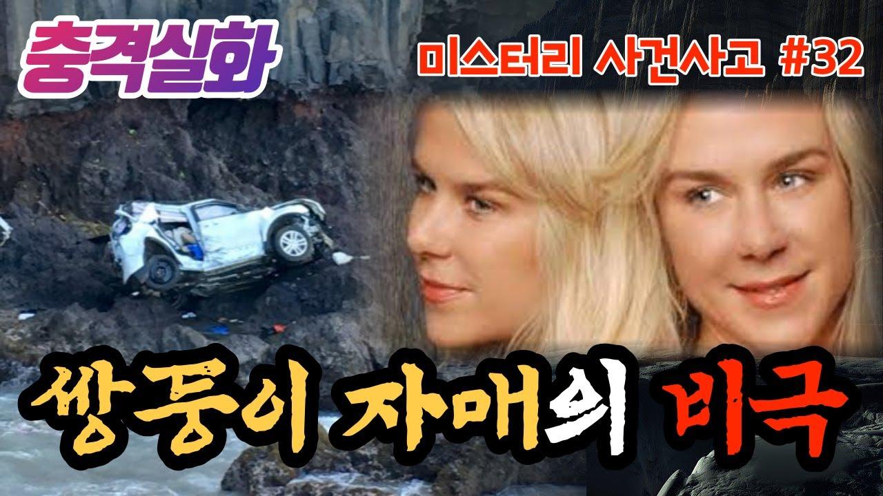 충격실화ㅣ요가 강사 쌍둥이 자매가 여행 중 차를 몰다 절벽에서 떨어졌는데... 유일한 용의자는 언니뿐이다. 과연 그날의 진실은? #32ㅣYOOHOO TV