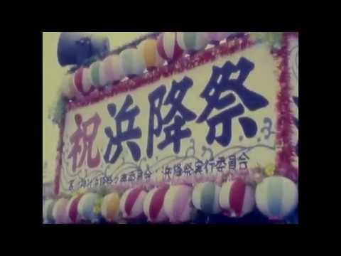 凡そ35年前と思われる浜降祭 8mmフィルムが出て来た