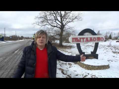 Пыталово Псковская область Виктор Салтыков