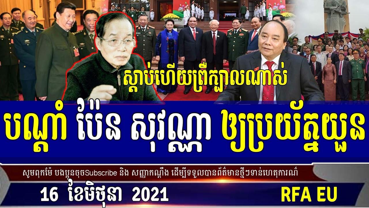 Breaking News RFA Khmer Radio, 16 June 2021, Cambodia political News ,by RFA EU