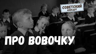 Про Вовочку Анекдоты из СССР 22
