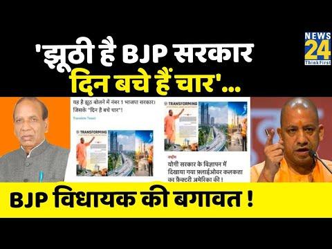 UP: BJP विधायक ने उठाए Yogi सरकार पर सवाल, जब हुआ बवाल तो Tweet किया डिलीट, अब दे रहे सफाई...