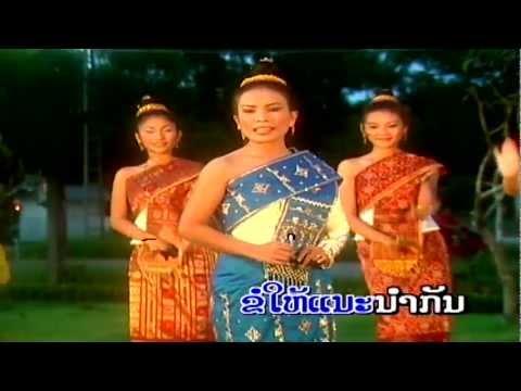Yah Luem ' Muang Lao Ban Haow' - Vonevilay.[Lao Song]