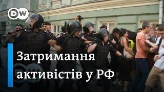 """""""Росія без Путіна!"""": жорстокий розгін демонстрацій проти пенсійної реформи   DW Ukrainian"""