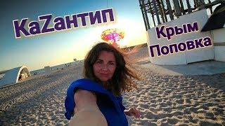 видео Книга отзывов домов отдыха Крым
