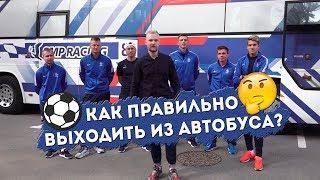 """""""Динамо-ТВ"""": О том, как правильно выйти из автобуса на стадионе"""