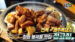 [창원N] 창원 봉곡동 맛집/창원 봉곡동 고기집/창원 …