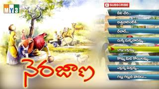 Telangan Folk Songs - Nerajana Palle Patalu | Folk Songs | Folk Songs Juke Box