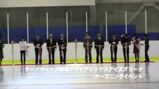 2014/02/01 新潟アサヒアレックスアイスアリーナ オープニングイベント ...