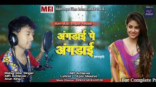 अंगराई पे अंगराई | Angrai pe Angrai | ये बलम जी  mann music bhojpuri