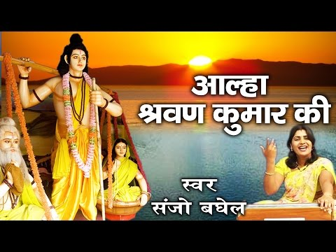 Heart Touching Aalha ॥ श्रवण कुमार ॥ संजो बघेल ॥ Full Musical Story # Ambey Bhakti