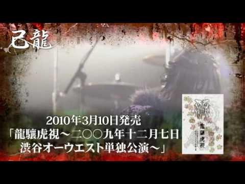 己龍 龍驤虎視LIVE DVD スポット - YouTube