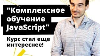 """""""Комплексное обучение JavaScript"""". Курс стал еще интереснее!"""