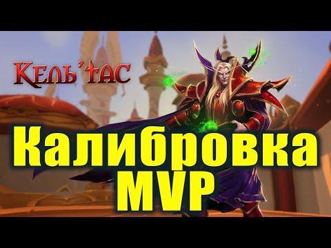 видео: mvp Кель'тас калибровочный! ТимЛига с Отаманчо heroes of the storm