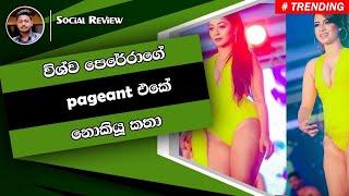 විශ්ව පෙරේරාගේ  Pageant එක Review 13
