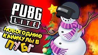 Фото PUBG L TE  Новогодние каникулы в ПУБГ ПАБГ ЛАЙТ
