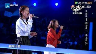 The Voice of China 3 中國好聲音 第3季 2014-08-29 : 张碧晨 & 魏雪漫 《一路上有你》 HD + Complete 完整