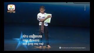 Cambodia's Got Talent Season 2 | Judge Audition | Week 2 - ស៊ាប សៀវហេង - ធ្វើបទបង្ហាញ