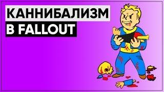 Каннибалы в мире Fallout | От Игуаны Боба до Пищи для гурманов