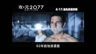 攻 元2077 30秒廣告片段