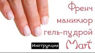 Френч маникюр гель пудрой mart