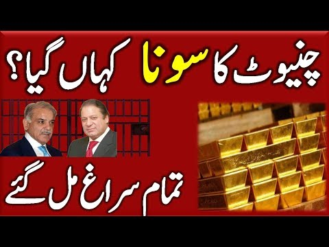 Reality Of Gold Reserves In Chiniot Pakistan