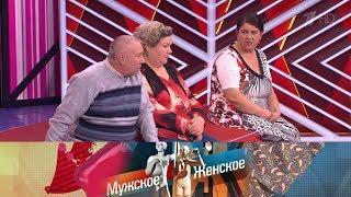Пена дней. Мужское / Женское. Выпуск от 16.03.2020