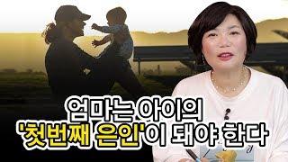 엄마는 아이의 '첫번째 은인'이 되야 한다 - 김미경의 '자존감 있는 엄마가 괜찮은 아이를 만든다'