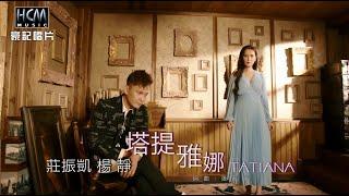 【MV首播】莊振凱VS楊靜_塔提雅娜【三立八點檔 炮仔聲 片頭曲】