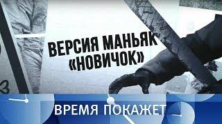 Если не Москва, то кто? Время покажет. Выпуск от 06.07.2018