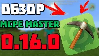 ЛУЧШИЙ ОБЗОР MCPE Master для Minecraft PE 0.16.0 [TooManyItems для MCPE 0.16.0]