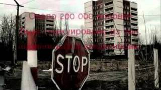 ПРЕЗЕНТАЦИЯ НА ТЕМУ ТЕХНОЛОГИЧЕСКИЕ АВАРИИ.wmv(чернобыль), 2012-01-13T18:12:07.000Z)