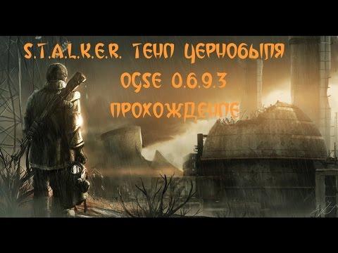 S.T.A.L.K.E.R. OGSE 0.6.9.3 Серия 15 [Документы для Борова]