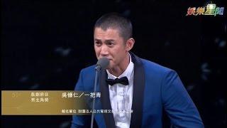 金鐘/戲劇節目男主角獎:吳慷仁 三立新聞網SETN.com thumbnail