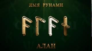 видео Значение имени Алана, Что означает имя Алана (женское)