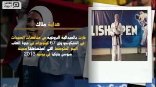 مصر العربية | هداية ملاك تاريخ من الإنجازات.. وتتويج في الأولمبياد