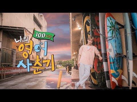 (ENG SUB) [My English Puberty 100 Hours EP.1] NCT JAEMIN Cut