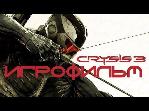 Crysis 3 Игрофильм