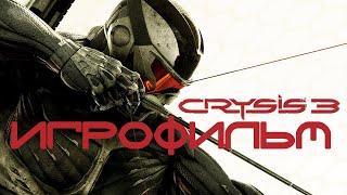 Crysis 3 Игрофильм (Game Movie)