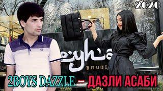 2Boys Dazzle - Дазли Асаби || Дазл - Dazzlei Asabi ( 2020 )