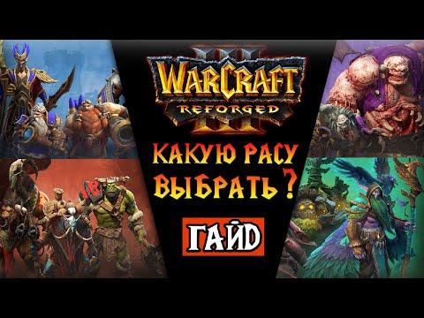 Warcraft 3 Reforged C нуля! Гайд №1 - Какую расу выбрать ?