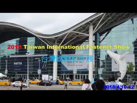 [標竿專業媒體]BENCHMARK MEDIA INT'L CORP.-2018臺灣扣件展Taiwan International Fastener Show
