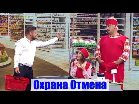 Приколы Охрана отмена! Скандал в очереди на кассе супермаркета   Дизель Cтудио приколы 2019
