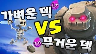 7.0 무거운 덱 vs 1.7 가벼운 덱?! 과연 승자는?! Clash Royale - Heavy vs light [테드tv,Tedtv]