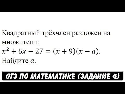 Вопрос: Как разложить на множители трехчлен?